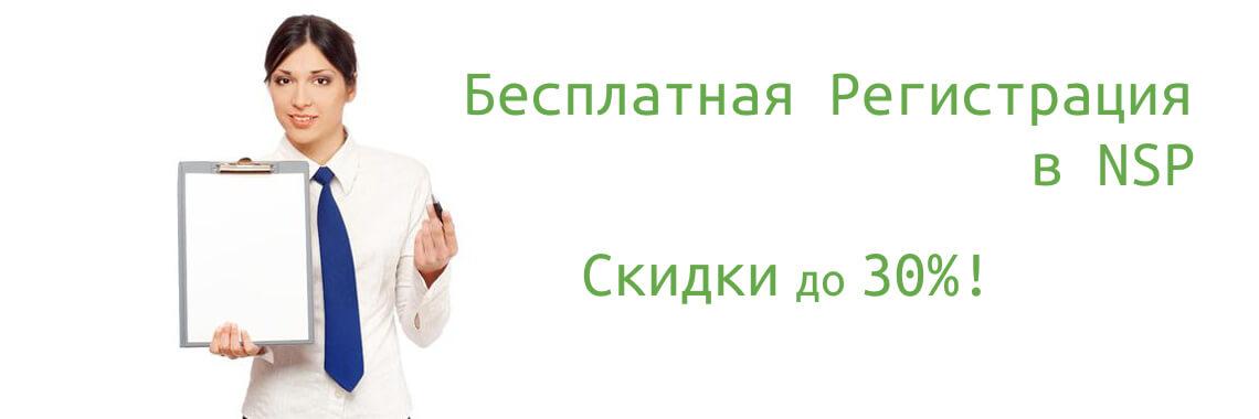 Регистрация NSP